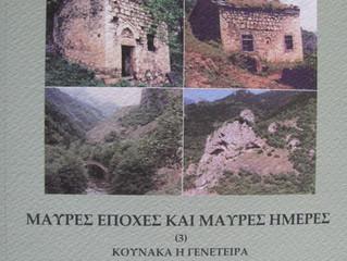 """Στάθης Κ. Χριστοφορίδης-Σάρπογλης, «Κουνάκα, η γενέτειρα. Αναμνήσεις-Θρύλοι. Ιστορικά ανέκδοτα.."""""""