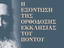 Ενα μνημειώδες έργο για τον Πόντο: Η ΕΞΟΝΤΩΣΗ ΤΗΣ ΟΡΘΟΔΟΞΗΣ ΕΚΚΛΗΣΙΑΣ ΤΟΥ ΠΟΝΤΟΥ της Θ. Ιωαννίδου