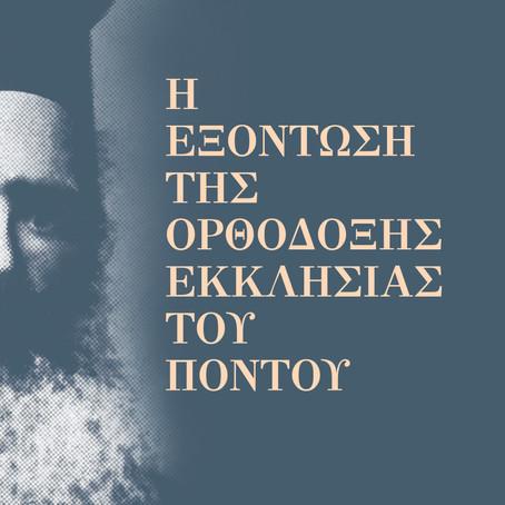 Εκδοτικό γεγονός της χρονιάς η έκδοση του μνημειώδους έργου της Θ. Ιωαννίδου για την  «ιεροκτονία»