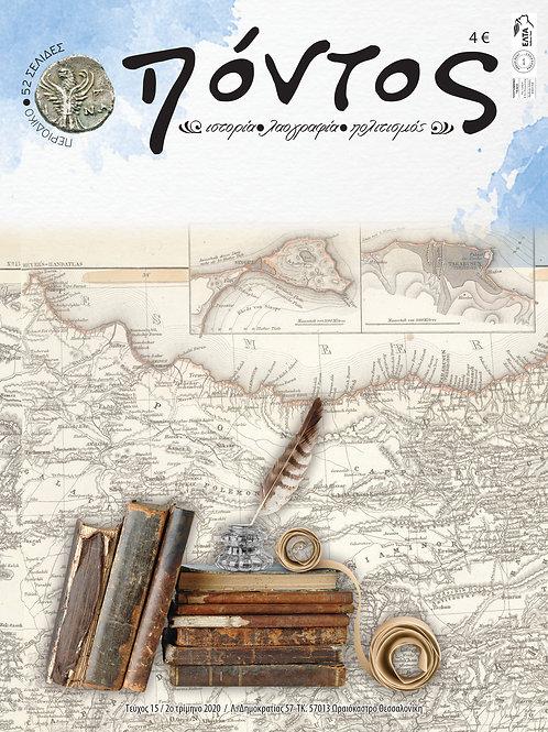 Περιοδικό Πόντος - τεύχος 15