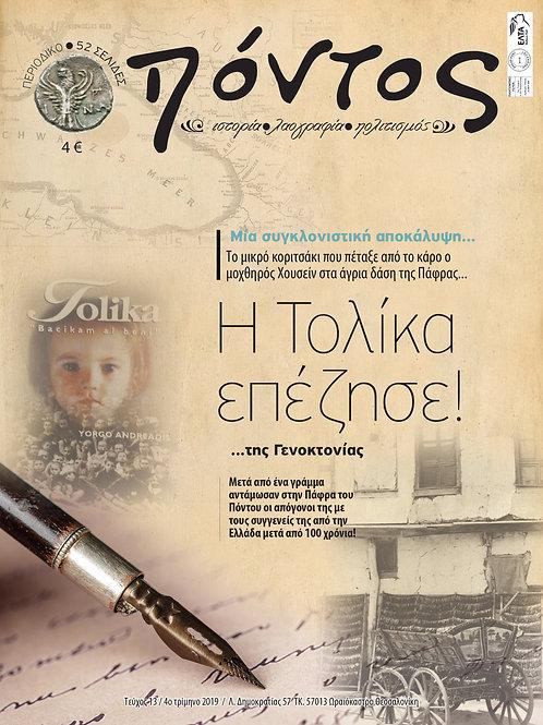 Περιοδικό Πόντος - τεύχος 13