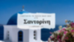 Easter in Santorini. Visit Santorini in April with travel12