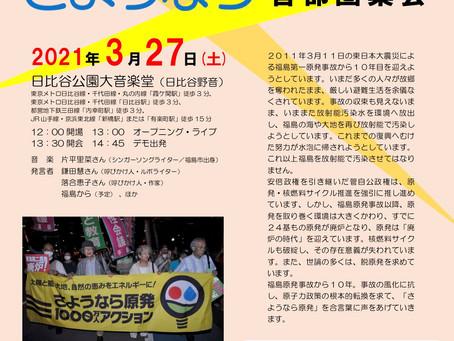 (LIVE) さようなら原発 首都圏集会 - 2021/3/27