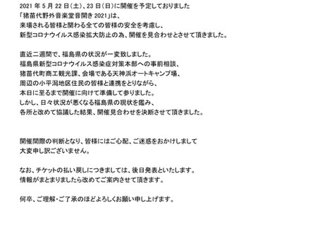 (LIVE) 猪苗代野外音楽堂音開き2021開催見合わせのお知らせ