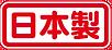 日本製.png