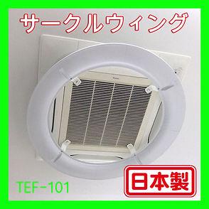 TEF-101.jpg