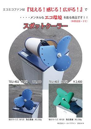 TEU-402.403.jpg