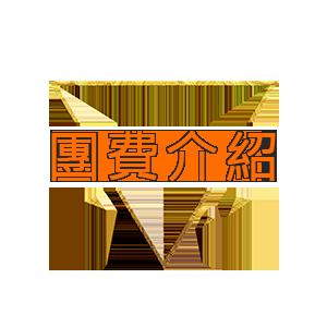 繁體-團費介紹.png