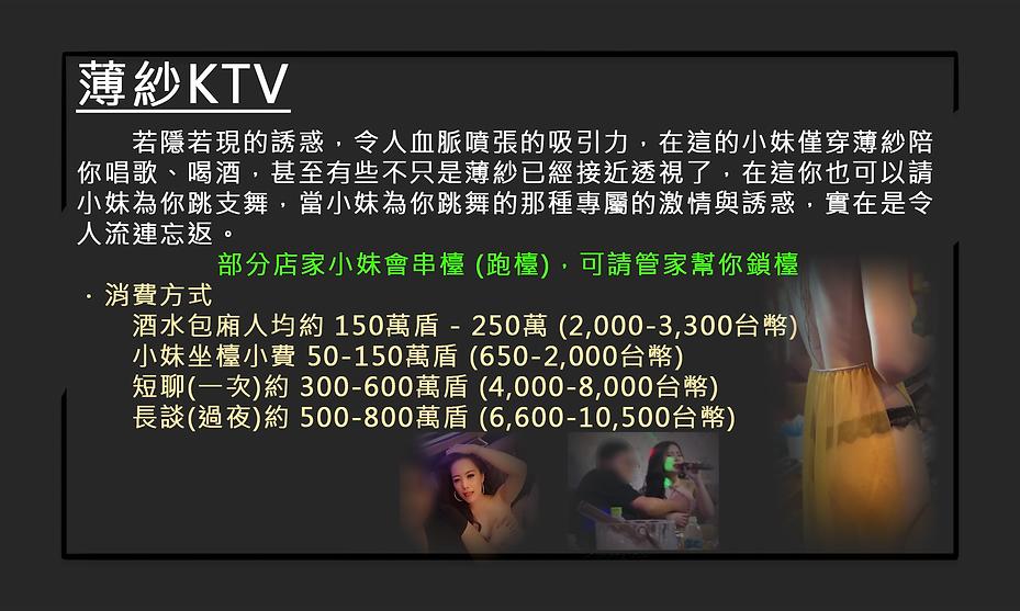 繁體-薄紗KTV.png