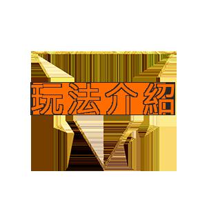 繁體-玩法介紹.png