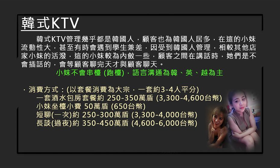 繁體-韓式KTV.png