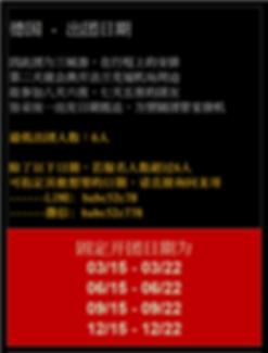 德國出團日期-RMB.png