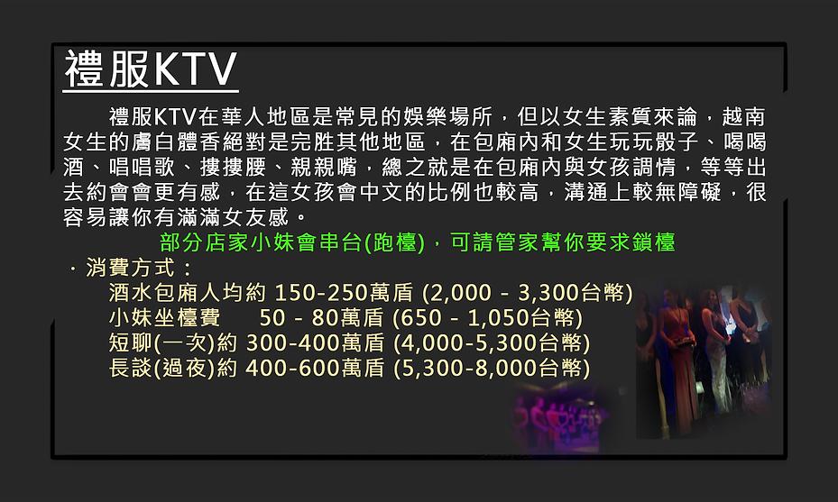 繁體-禮服KTV.png