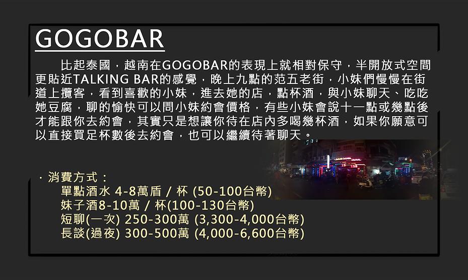 繁體-GOGOBAR.png