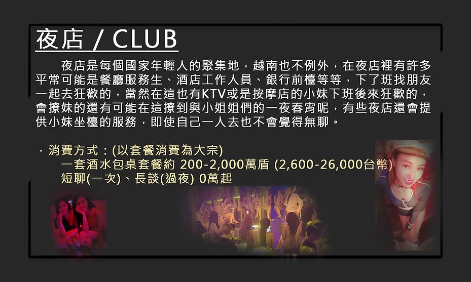 繁體-夜店CLUB.png