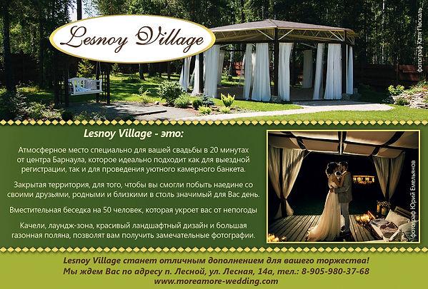lesnoy village, выездная регистрация, банкет, свадьба барнаул, банкет в барнауле, банкет барнаул