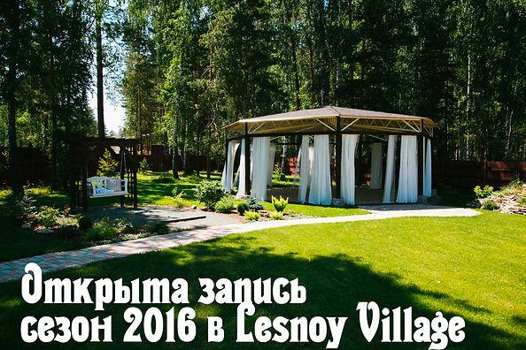 Lesnoy Village, выездные регистрации. банкеты. свадьба барнаул, банкет барнаул