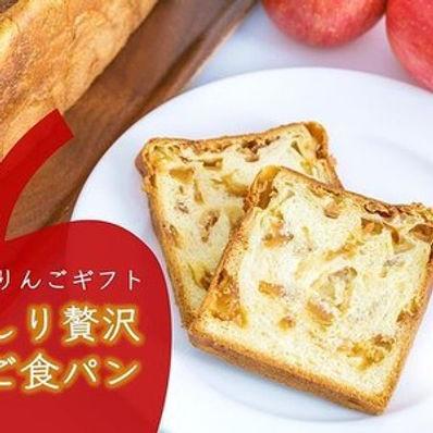 ずっしり贅沢りんご食パン.jpg
