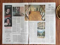 עיתון הארץ גיליון מודפס