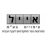 אייל ציפויים logo.jpg