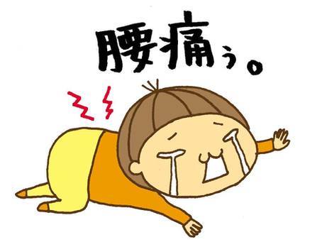 腰痛の予防法!① 城東区てつかわはりきゅう整骨院