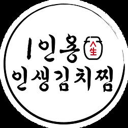 1인용-인생김치찜_로고.png