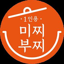 미찌부찌 부대찌개 로고-02.png
