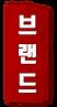 브랜드-우드-네임.png