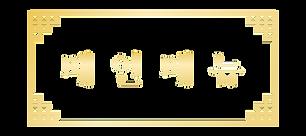 경성-메인메뉴2.png
