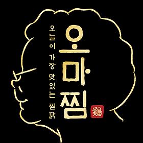오마찜-로고.png