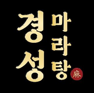 경성마라탕-로고-글자만.png