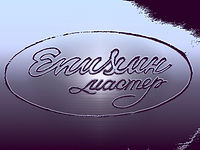Мастерская Епихина Логотип