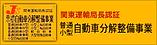千葉県自動車整備振興会 加盟店