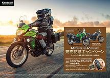 VERSYS-X 250発売記念キャンペーン
