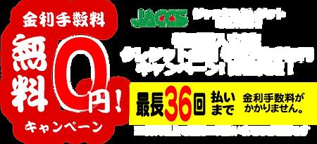 金利手数料無料0円キャンペーン