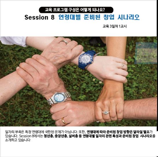 코칭반_15준비된 창업 코칭과정(가산동).png