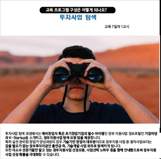 창업반 22준비된 창업 창업과정(가산동).png