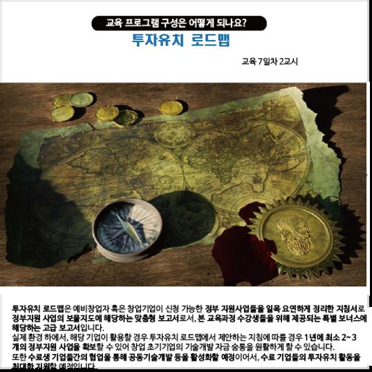 창업반 23준비된 창업 창업과정(가산동).png