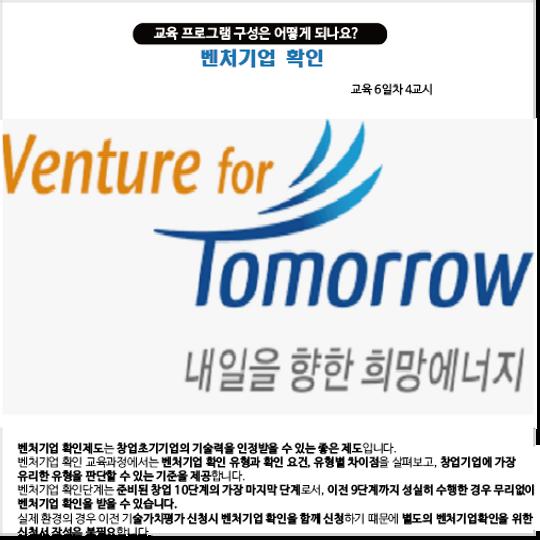 창업반 21준비된 창업 창업과정(가산동).png