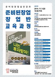 창업반201909 교육 포스터_가산동.png