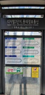 버스정류장(롯데정보통신)