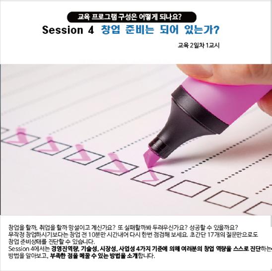 입문반_10준비된 창업 입문과정(가산동).png