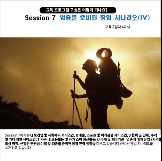 코칭반_14준비된 창업 코칭과정(가산동).png