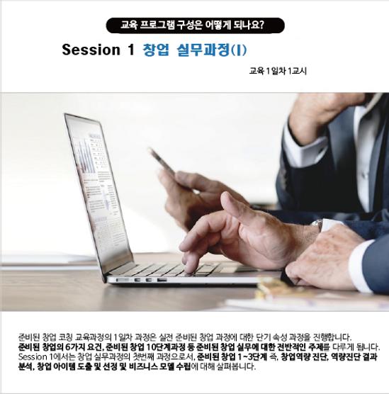 코칭반_08준비된 창업 코칭과정(가산동).png