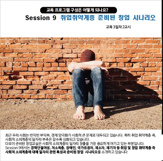 코칭반_16준비된 창업 코칭과정(가산동).png