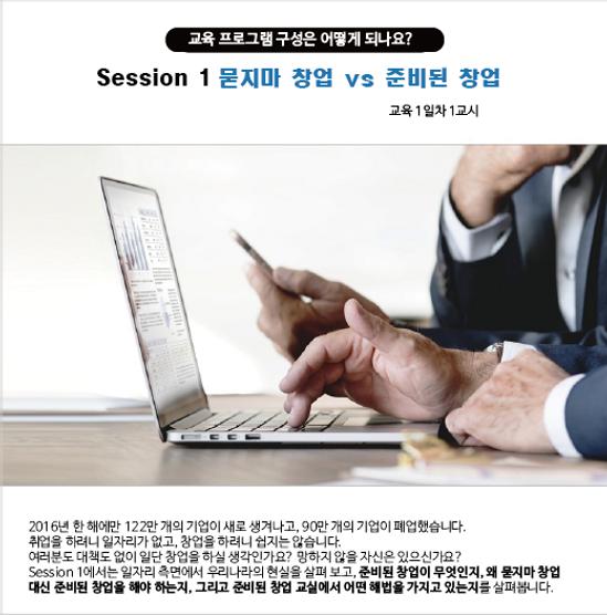 입문반_07준비된 창업 입문과정(가산동).png