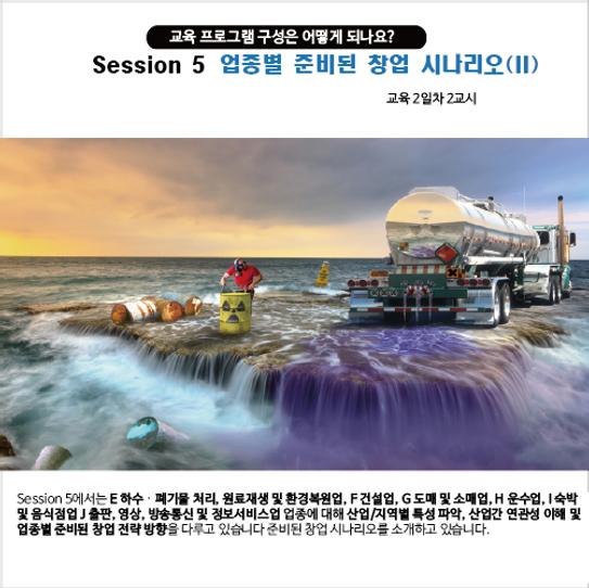 코칭반_12준비된 창업 코칭과정(가산동).png