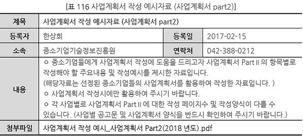 표116 사업계획서 작성 예시자료 (사업계획서 part2).PNG