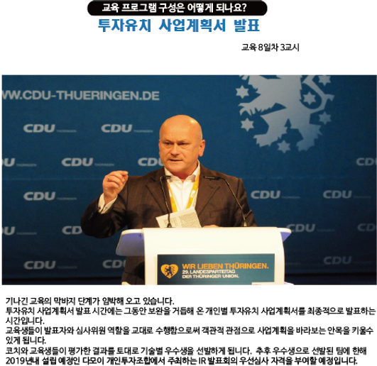 창업반 25준비된 창업 창업과정(가산동).png