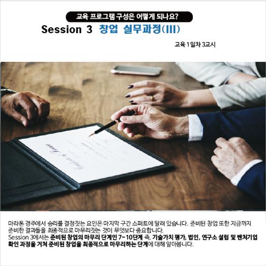 코칭반_10준비된 창업 코칭과정(가산동).png